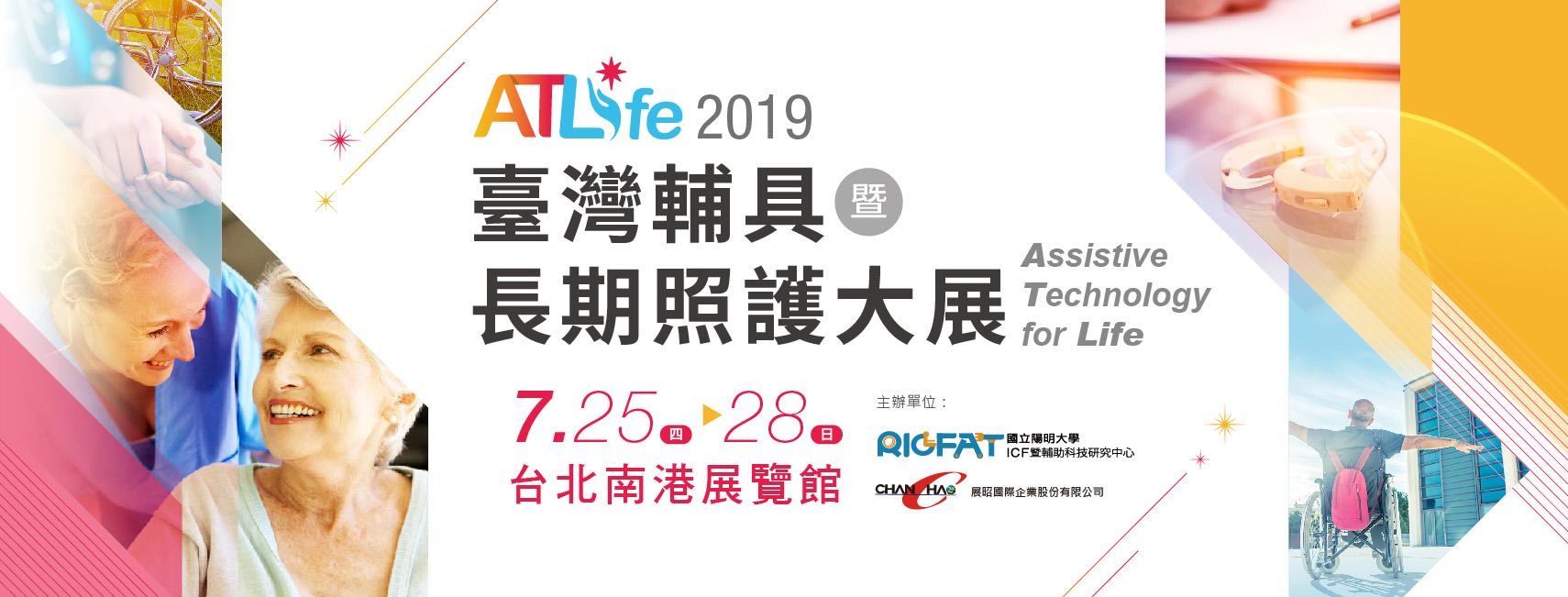 活動推介 : ATLife2019 台灣輔助科技大展考察 及 STEM 義工海外交流活動