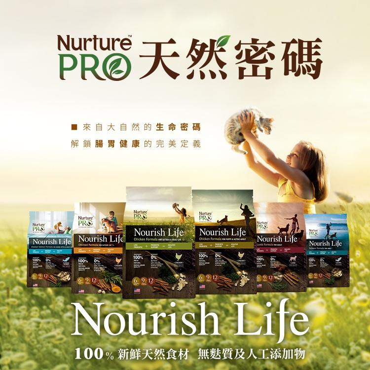 pro nurture