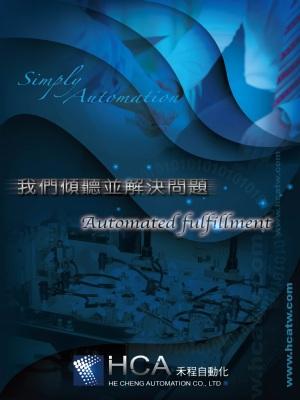 Industrial Automation- Exhibitor Product -Taipei International